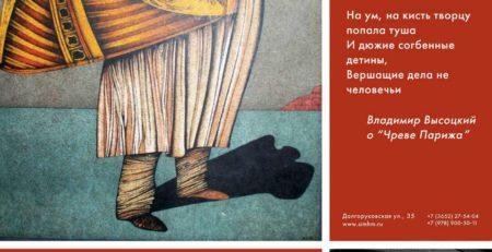 Цикл литографий Михаила Шемякина «Чрево Парижа»