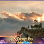 Форосская церковь - Сириус Тур экскурсии по Крыму