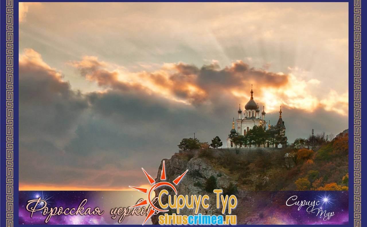 Форосская церковь – Сириус Тур экскурсии по Крыму
