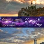 Форосская церковь и храм маяк - Сириус Тур экскурсии по Крыму