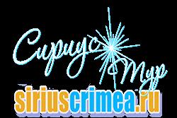 Сириус Тур - экскурсии по Крыму