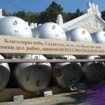 Завод шампанских вин Новый свет-9