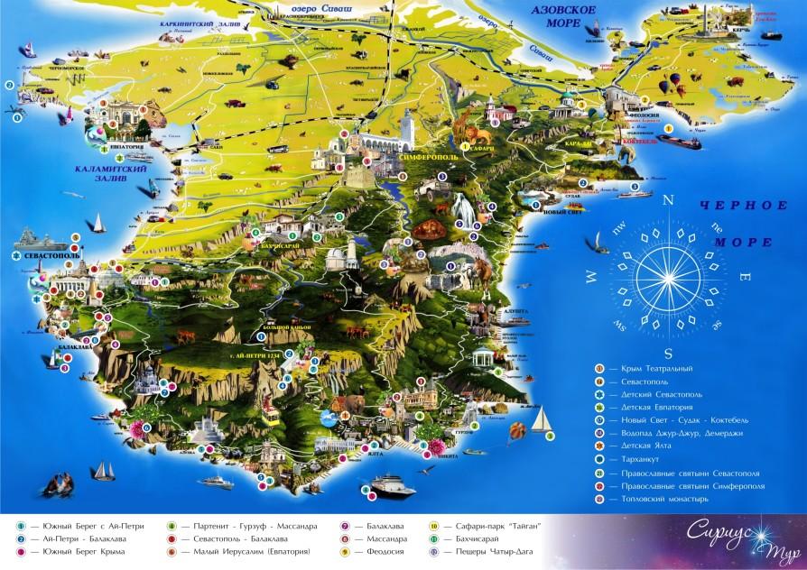 Карта Крыма и туристические маршруты Сириус Тур
