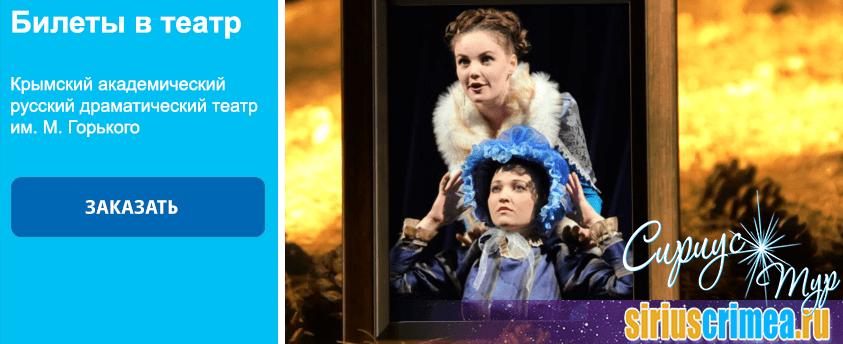 Билеты в театр на комедию А. Островского: спектакль в 2 действиях «Доходное место».