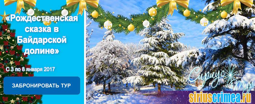 Рождественская сказка в Байдарской долине