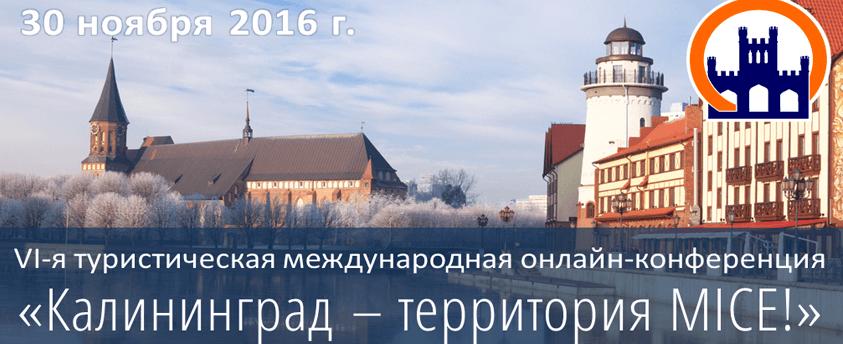 Калининград – территория MICE