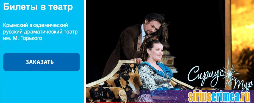 Билеты в театр Женитьба Андрюши