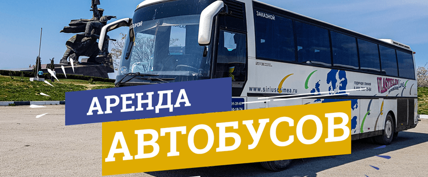 Аренда автобусов в Крыму - Сириус Тур