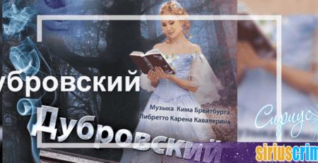 Билеты в театр Дубровский