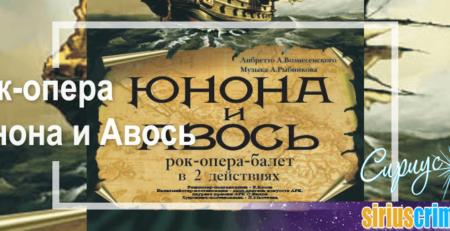 Билеты в театр Юнона и Авось