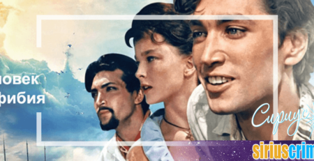 Мюзикл Человек амфибия - билеты на 22 декабря 2020