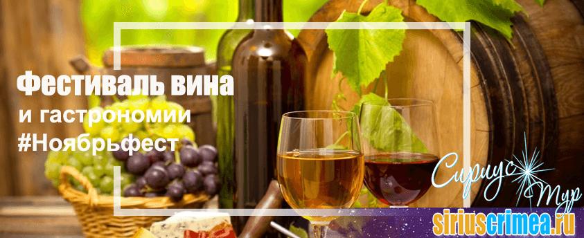 Фестиваль вина и гастрономии в Крыму