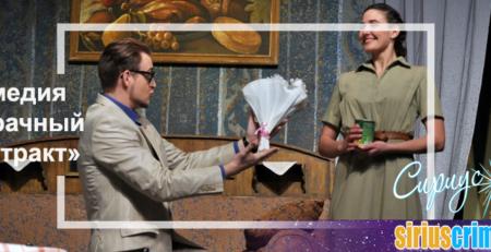 Комедия Брачный контракт билеты в театр