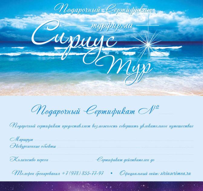 Подарочный сертификат Сириус Тур