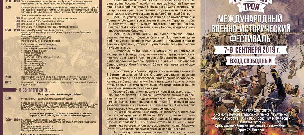 Русская Троя программа фестиваля