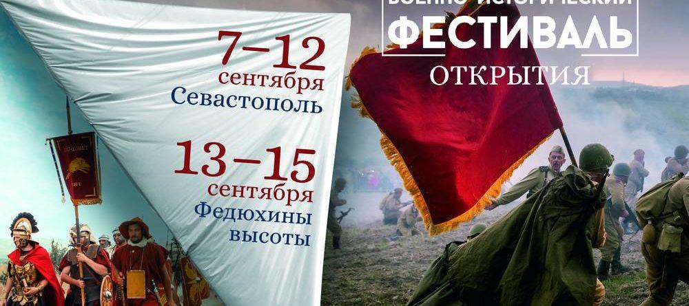 VI Крымский военно-исторический фестиваль