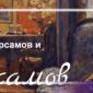 Выставка Николай Барсамов и его ученики