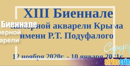 XIII Биеннале камерной акварели Крыма